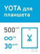 SIM-карта Yota тариф Для планшета (Москва, Московская область)