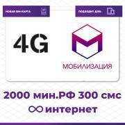 Симкарта с безлимитным интернетом, тариф для смартфона (Вся Россия)