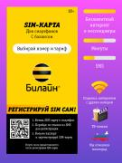 "Sim-карта Билайн. Тариф ""Близкие люди 4"". Баланс 500 рублей."