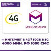 SIM-карта, тариф для телефона (Вся Россия)
