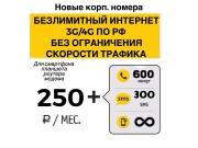 Безлимитный интернет билайн 250 руб./мес.