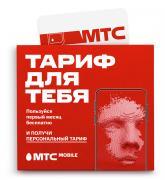 Сим-карта МТС. Тарифище Тверская область