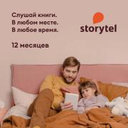 Книги Storytel подписка на 12 мес.