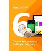 Яндекс.Музыка 6 месяцев подписки