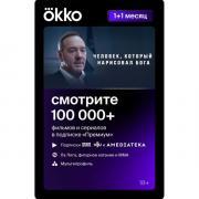 Online-кинотеатр Okko Премиум 1 месяц