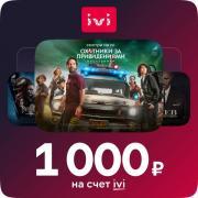 Онлайн-кинотеатр ivi 1000 руб.