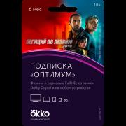 Подписка онлайн-кинотеатр Okko Оптимум 6 месяцев