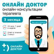 Здоровье Onlinedoctor Подписка Терапевт 24 часа/7 дней/ 1 чел/ 3 мес.