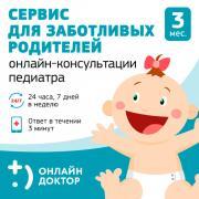 Здоровье Onlinedoctor Подписка Педиатр 24 часа/7 дней/ 1 ребенок 3 мес.
