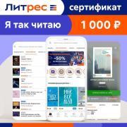Книги ЛитРес Электронный сертификат 1000 руб