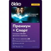 Online-кинотеатр Okko Премиум 6 месяцев
