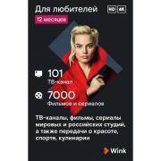 Онлайн-кинотеатр Wink Подписка Для любителей + 4K каналы на 12 мес.