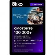 Online-кинотеатр Okko Премиум 12 месяцев