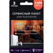 Сервисный пакет Sony PlayStation Okko на 3 месяца+Playstation Plus на 3 месяца