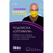 Подписка онлайн-кинотеатр Okko оптимум 1 месяц