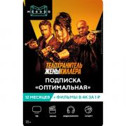 Online-кинотеатр MEGOGO 4К оптимальный + 12 мес.
