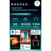 Online-кинотеатр MEGOGO 4К оптимальный 6 мес.