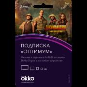 Подписка онлайн-кинотеатр Okko Оптимум 3 месяца