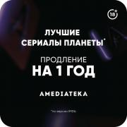 Онлайн-кинотеатр Amediateka продление на 12 месяцев