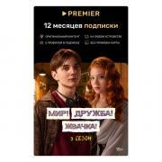Видеоплатформа PREMIER 12 месяцев Видеоплатформа PREMIER 12 месяцев
