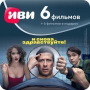 Online-кинотеатр ivi 4K 6 мес.+6 фильмов