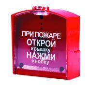 Извещатель пожарный ручной радиоканальный Ritm RIPR1 (ИП 53510-01)