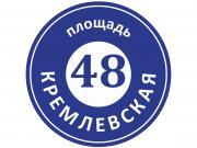 Табличка на дом адресная круглая, размер: 40x40 см.