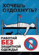 Плакат «Работай в защитной одежде» (агитационный плакат)