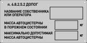 Табличка владельца автоцистерны по ДОПОГ (маркировка цистерн)
