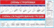 ССГ-28 Схема строповки грузов