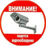 ALFA Влагостойкая наклейка «Внимание! Ведется видеонаблюдение»