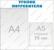 Уголок потребителя УГП01.005.03.К2