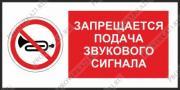 Знак «Запрещается подача звукового сигнала»