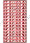 Комплект знаков на листе А4 - Знак «ВКЛ», 40х20 мм, 56 штук, (красный на белом фоне)
