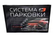 Парковочный датчик С3 4ZJ51 Black (4 датчика)