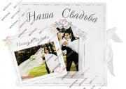 Свадебный альбом-книга и рамка для фотографии 10х15, фотоальбом, наша свадьба — подарочный набор GF 788