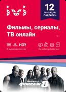 Подписки на ivi ivi 12 месяцев