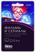 Электронный код Okko Пакет подписок Оптимум на 1 месяц