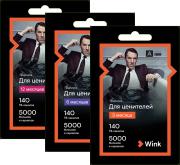 Электронный код Wink Для Ценителей (3 месяца)
