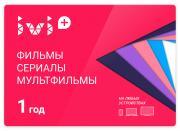 Электронный код ivi Сертификат на 12 месяцев