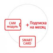 Комплект спутникового ТВ МТС №193 модуль CAM Irdeto, Smart-карта, услуга Спутникового ТВ