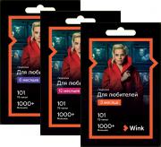 Электронный код Wink Для Любителей (3 месяца)