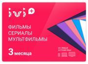 Электронный код ivi Сертификат на 3 месяца