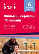 Подписки на ivi ivi 6 месяцев