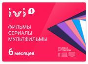 Электронный код ivi Сертификат на 6 месяцев