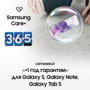 "Сертификат Samsung ""+1 год гарантии. Премиум"" Samsung Страхование Сертификат Samsung ""+1 год гарантии. Премиум"""