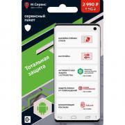 Готовые решения m_mobile . Тотальная защита Android