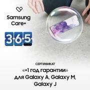 "Сертификат Samsung ""+1 год гарантии. Базовый"" Samsung Страхование Сертификат Samsung ""+1 год гарантии. Базовый"""