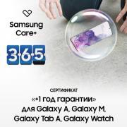 "Сертификат Samsung ""+1 год гарантии. Стандарт"" Samsung Страхование Сертификат Samsung ""+1 год гарантии. Стандарт"""