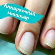 Курс «Аппаратный маникюр на любой кутикуле»